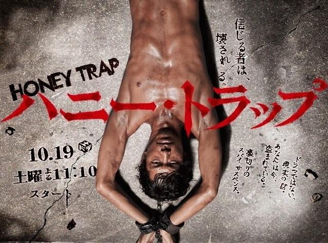 2代目【GTO】メンバー、ドラマ最新情報、第3章、鬼塚【ハニー・トラップ】