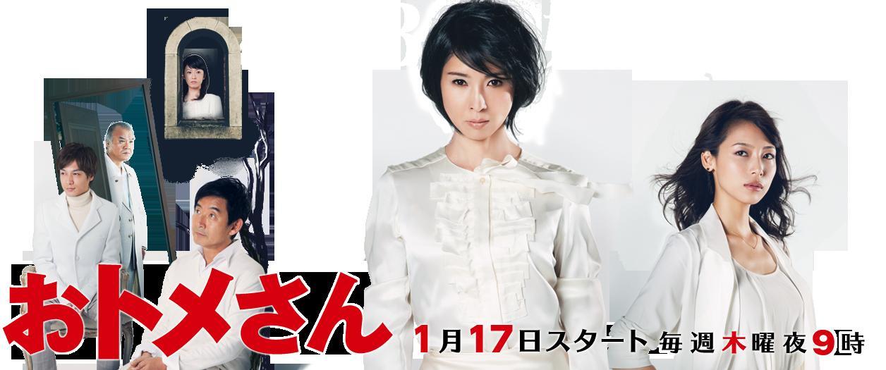 2代目【GTO】メンバー、ドラマ最新情報、第1弾、おトメさん
