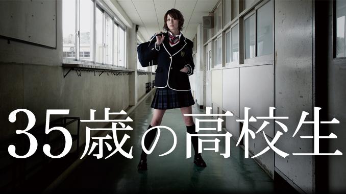 2代目【GTO】メンバー、ドラマ最新情報、第2弾、35歳の高校生