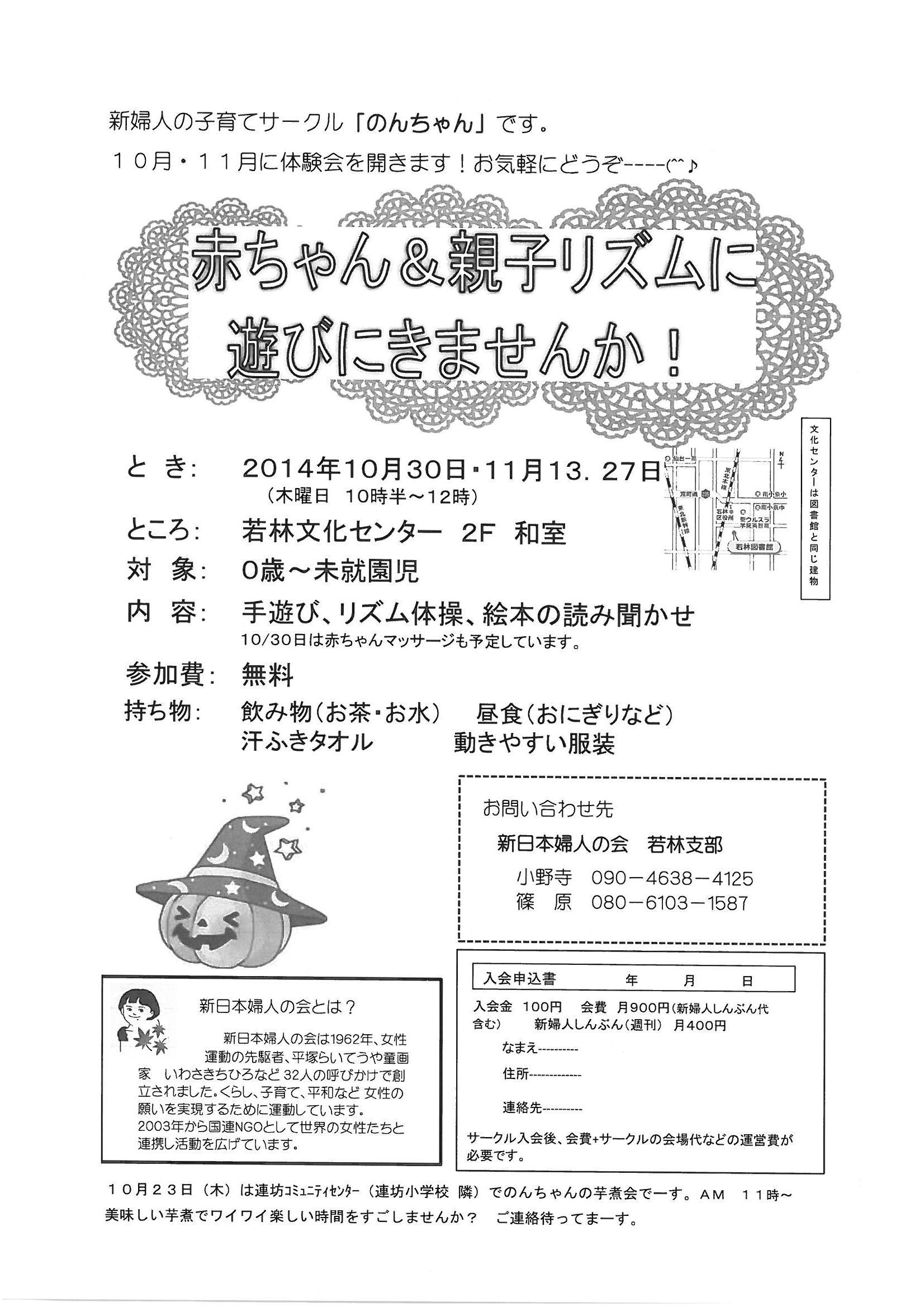 SKMBT_C22014102413310_0001.jpg