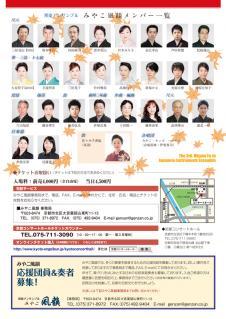 3rd_miyakofuin_B.jpg