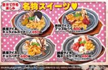 menu_p2_20130924132927dd6.jpg