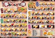menu_p3_20130924132929b9c.jpg