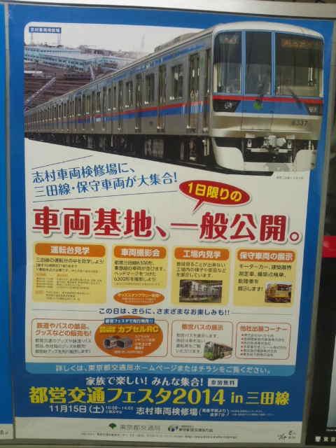 都営交通フェスタ2014in三田線