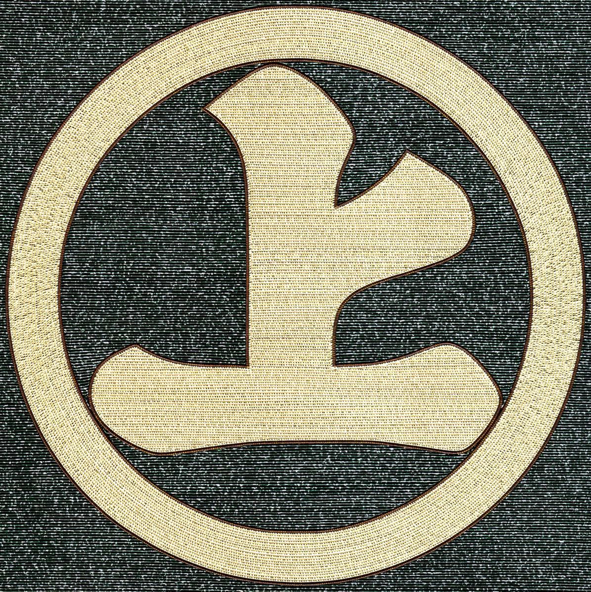 丸に上の字紋