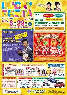 サントムーン柿田川Lucky☆Festa