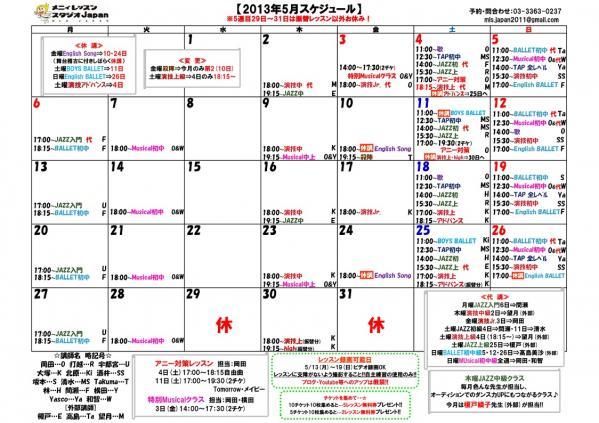 13年5月Schedule 会員用小