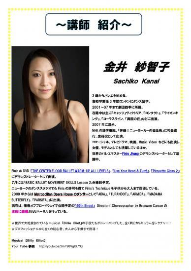 特別WS Sachiko Kanai2
