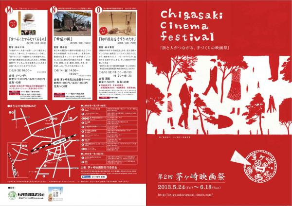 0319chigasakifilm_convert_20130511213542_20130522181618.jpg