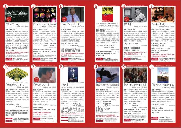 最終校了0324chigasakifilm+(1)_convert_20130511213525