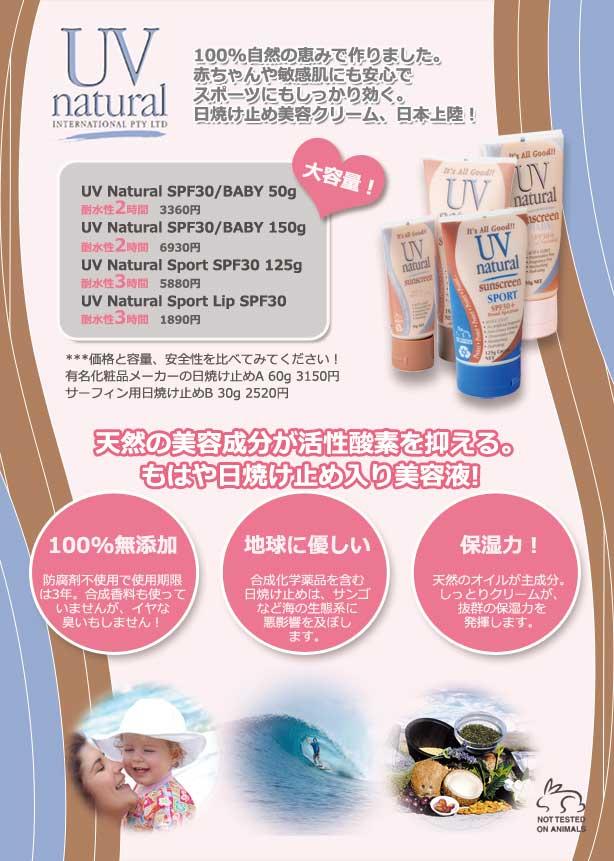 UV_Natural_POP_20130521132906.jpg