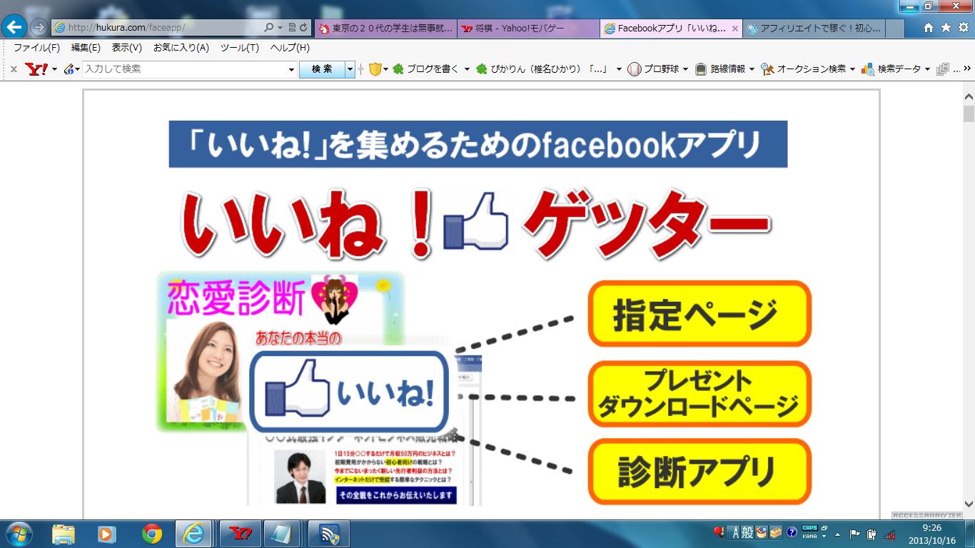 "facebook ""いいね""を集める方法!"