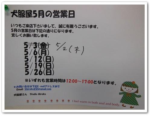 20130501 026