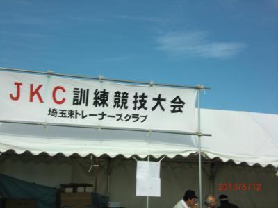 2013/5/12 訓練競技会