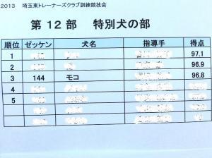 070・阪・繧、繝ウ繝・convert_20130515212201