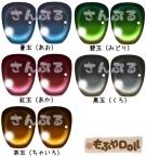 mofuya_eye.jpg