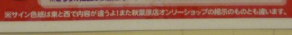 東日本オンリーキャラバン拡大