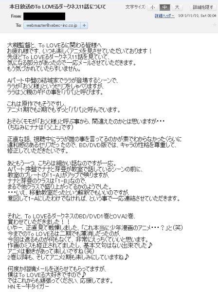 アニメダークネス11話修正希望メール