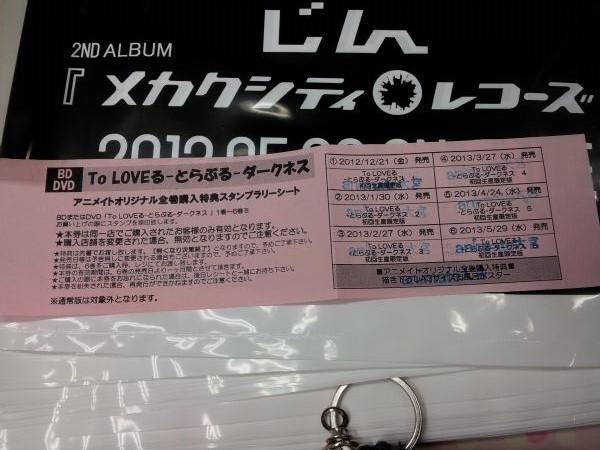 アニメイトダークネスBD/DVDスタンプラリーシート