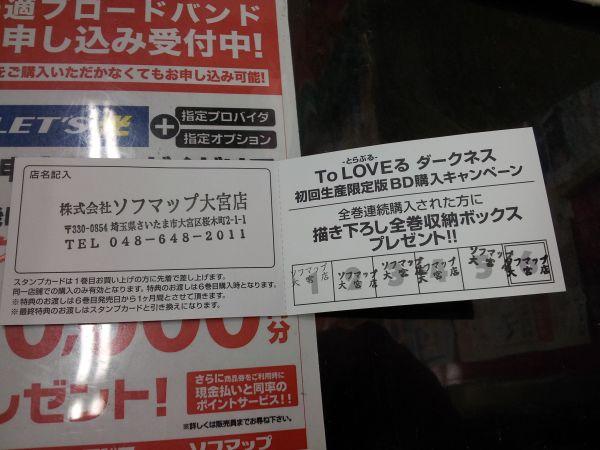 ソフマップダークネスBD/DVDスタンプラリーシート