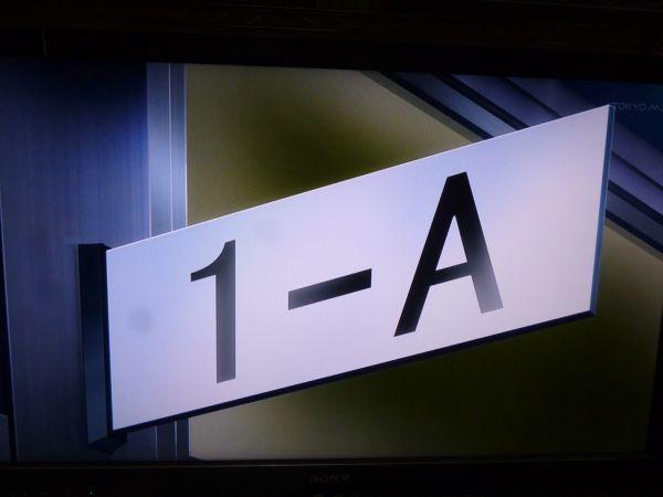 アニメD11話1-Aテレビ