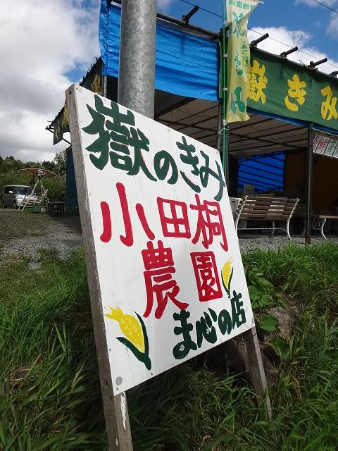 小田桐農園