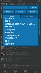 TheWorld_検索画面