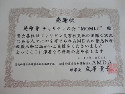 AMDA.jpg