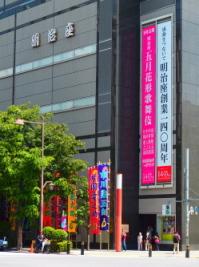 明治座のお客さんは歌舞伎座とまた違った雰囲気。名古屋の御園座や博多の博多座のような、大らかな目で芝居を楽しむ方が多いと感じました。