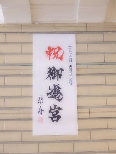 宇治山田駅構内にて。美しく生まれ変わった構内に映えています。