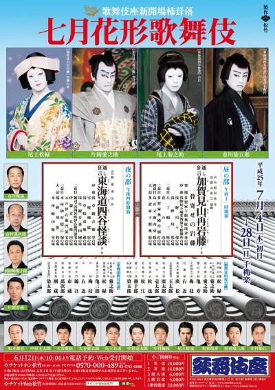 大好きな愛之助さまと中村壱太郎クンは夜の部にはお出になっていらっしゃらないのですが!!