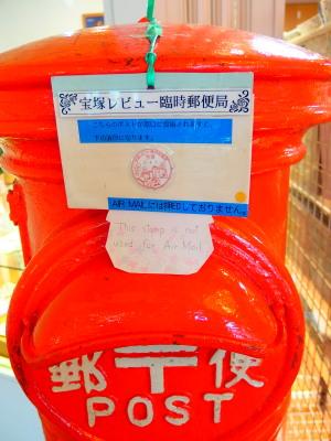 宝塚大劇場の郵便ポスト。可愛らしい消印で送ってくれます。ここではレターセットや切手も販売しています。