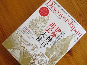 Discover Japan 8月号