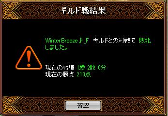 WinterBreeze.png