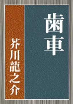 hagurumaryuunosuke2.jpg