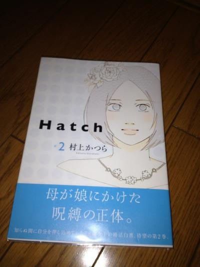 2013 04 30 Hatch 2巻