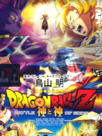 2013 05 07 ドラゴンボールZ -神と神-