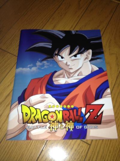 2013 05 07 ドラゴンボールZ -神と神- パンフレット