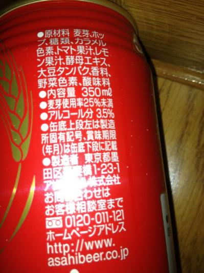 2013 05 30 アサヒビール・レッドアイ 003