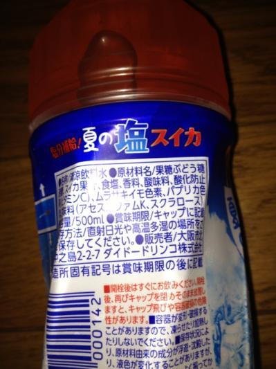 2013 07 14 塩分補給!夏の塩スイカ 002