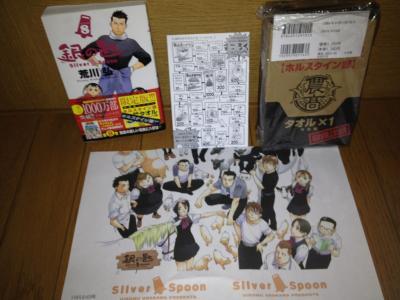 2013 07 27 銀の匙 Silver Spoon 8巻
