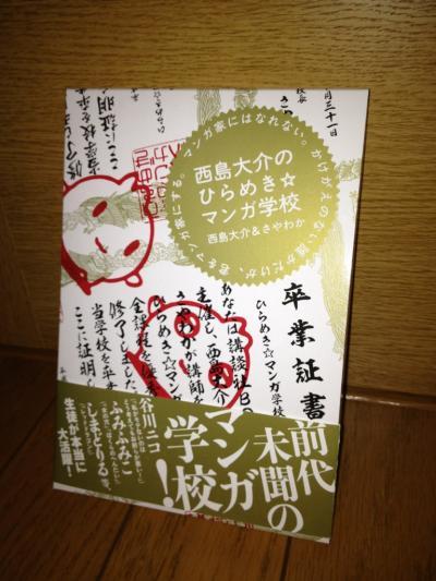 2013 07 28 ひら☆マン 2学期
