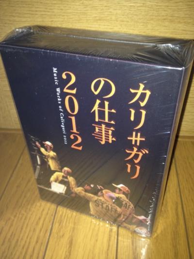 2013 08 04 カリ≠ガリの仕事 2012