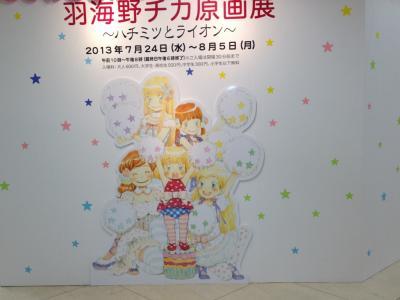 2013 08 08 羽海野チカ 原画展 001