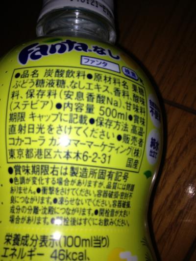 2013 09 07 ファンタなし 002