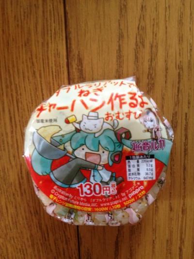 2013 09 13 ダブルラリアットでねぎチャーハン作るよおむすび