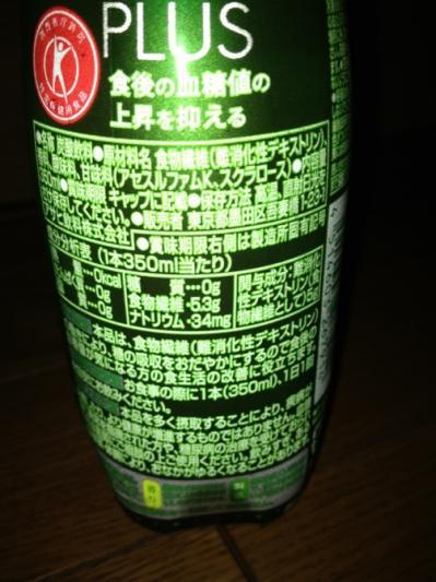 2013 09 14 三ツ矢サイダーplus 002