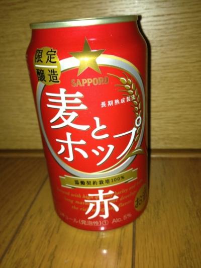 2013 09 30 麦とホップ 赤 001