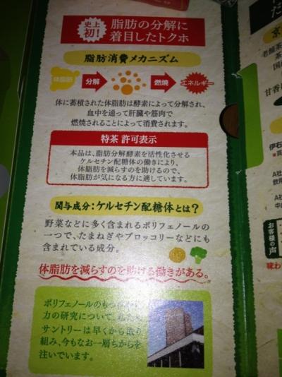 2013 10 05 伊右衛門特茶 006