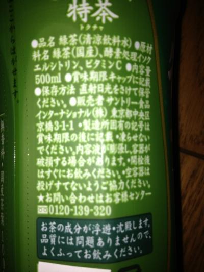 2013 10 05 伊右衛門特茶 003
